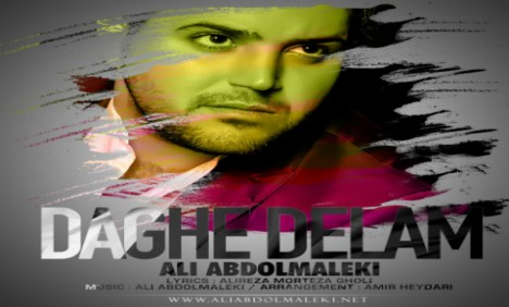 دانلود اهنگ داغ دلم از علی عبدالمالکی